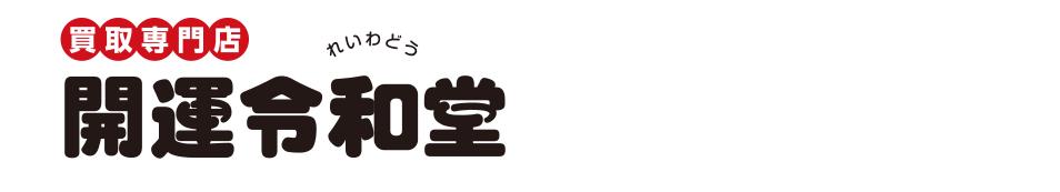 愛知県西尾市で貴金属・ジュエリーなどの買取・遺品・生前整理なら「開運 令和堂」へ!