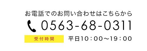 電話番号0563-68-0031
